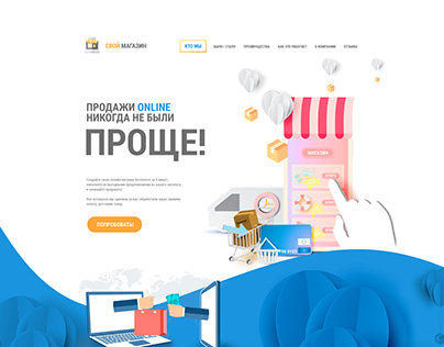 Landing page for a custom online storefront service.