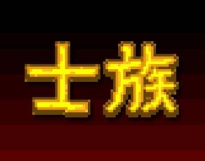 shizoku
