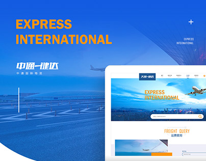 EXPRESS INTERNATIONAL