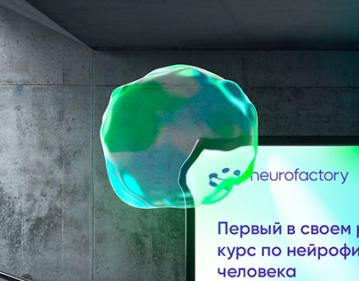 Neurofactory | Identity & Web