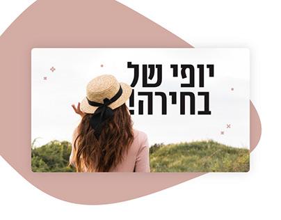 עיצוב קמפיין דיגיטל לסטודיו שחרית