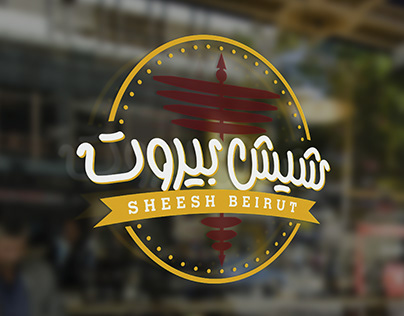 Sheesh Beirut