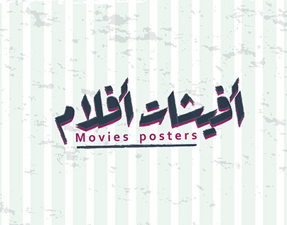 Arabic Movies Posters