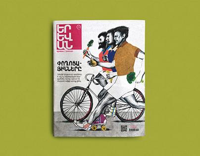 Magazine_City_Yerevan_Cover_Street Workout