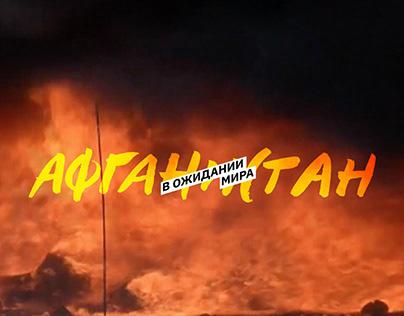 Спецпроект про Афганистан для агентства Sputnik