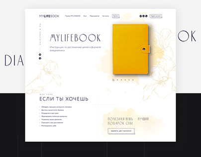 MYLIFEBOOK. Diary. Business