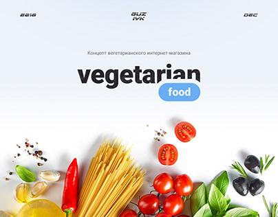Vegetarian food — вегетарианский интернет-магазин