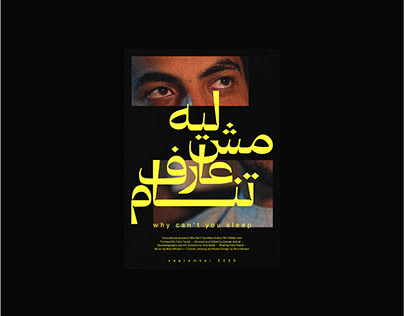 wcus — movie poster and custom arabic lettering
