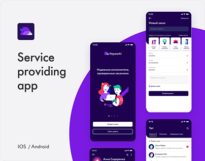 App for ordering and providing services