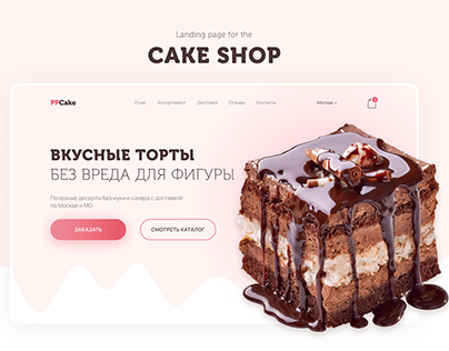 Landing page for cake shop