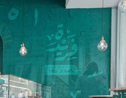 فريدة كافيه | Farydah Cafe