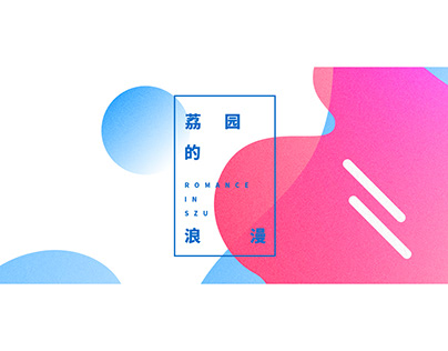 荔园的浪漫|深圳大学2018届毕业典礼大赏