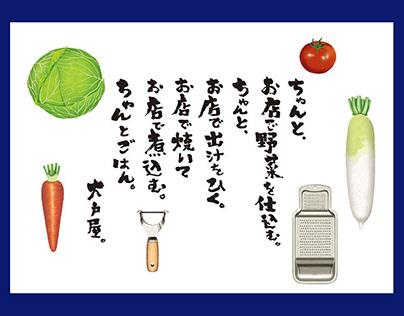 "Japanese restaurant ""Ohtoya"" visual"