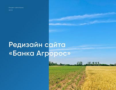 Bank Agroros website