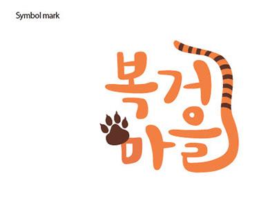 A village where tiger lived(village rebranding design)