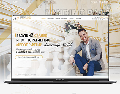 Landing Page - for event host UX | UI