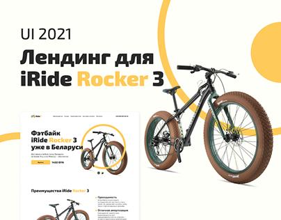 Bike landing page