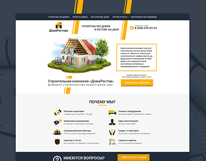 "Landing page ""Construction of houses"""