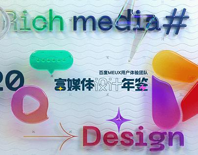 Baidu Shanghai Design Reel_2020