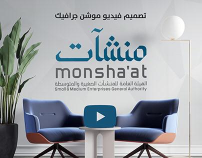 منشآت فيديو موشن جرافيك - الهيئة العامة للمنشآت الصغير