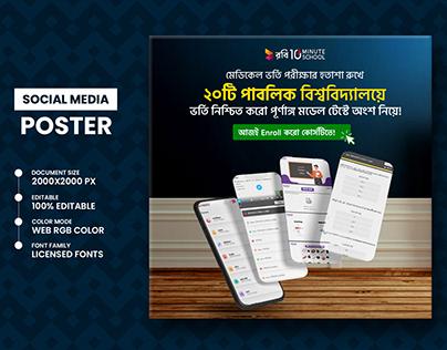 Admission Course | Social Media Poster Promotion Design
