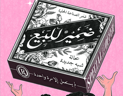 Vintage Arabic Ads - False Advertising