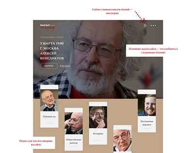 Сайт Дилетантских чтений