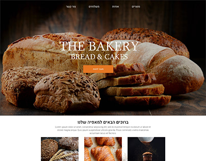 Bakery one page