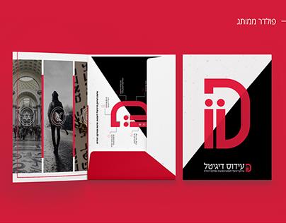 עידוס דיגיטל-שיווק דיגיטלי לאומנות תרבות ומוזיקה יהודית
