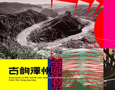 山西晉城・古韻澤州 Visual Identity Design