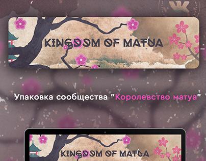 """Оформление сообщества """"Королевство Матуа"""""""