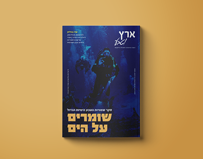 ERETZ VATEVA Magazine redesign