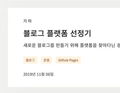 GitHub Blog Design #1