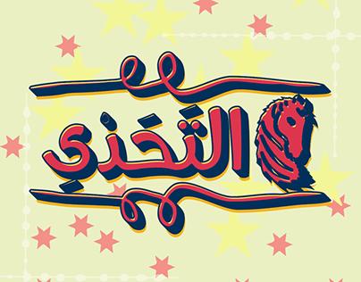 شعار أسرة فرسان التحدى بجامعة أسوان