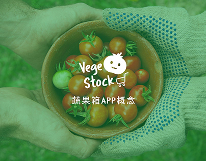 VegeStock蔬果箱App概念
