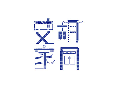"""门""-史家胡同文化创意衍生 ""DOOR""-Cultural Creativity Derivation"