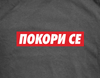 ПОКОРИ СЕ - Free OBEY T-shirt Template in Macedonian