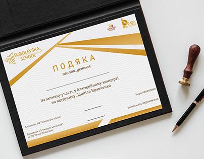"""Дизайн подяки для школи """"Sobolevska School """""""