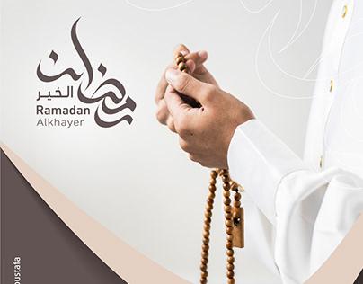 islamic posters .. ramadan
