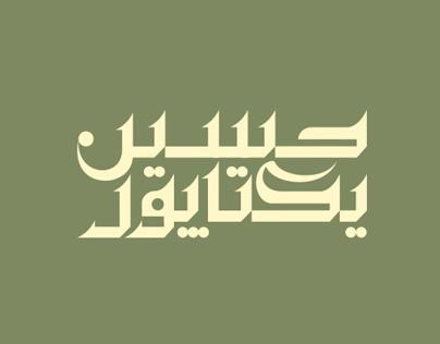 Persian Type