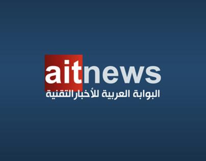 AITNews Portal | البوابة العربية للأخبار التقنية