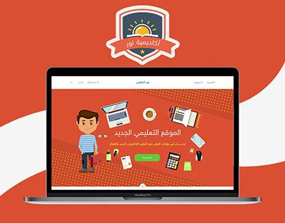 تصميم وبرمجة موقع اكاديمية نور التعليمي
