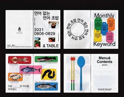 & Table: 9 - Modern Thai