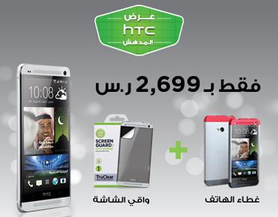 HTC KSA Digital outdoor Video