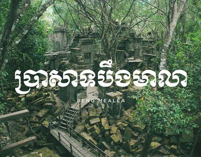 Cambodia — 2013