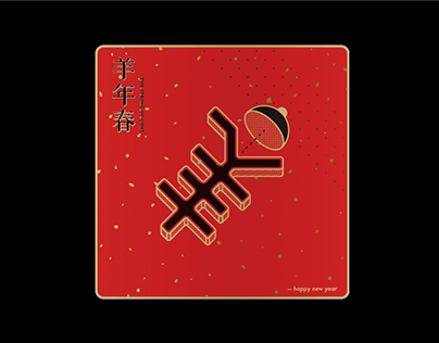 Chinese New Year scrolls (Spring Festival couplets)
