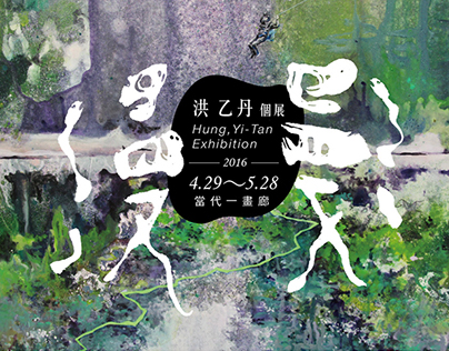 〈 The Floating Edge_Hung Yi Tan Exhibition 〉