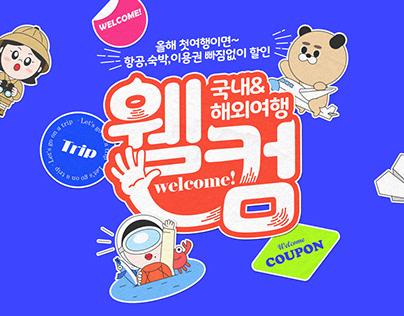 Interpark Tour 인터파크 투어 투어 첫구매 혜택 이벤트 Date : 2021.06.07
