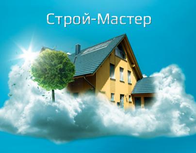 Строй-Мастер