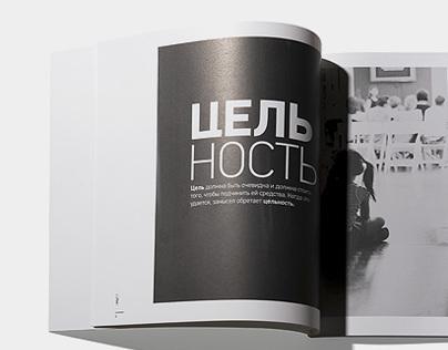Authentica | Корпоративная брошюра